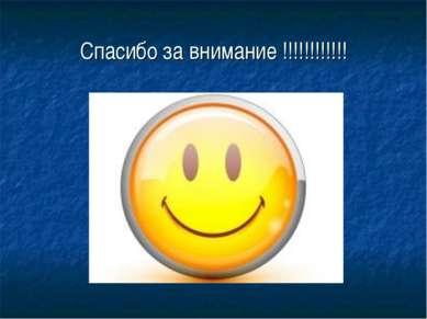 Спасибо за внимание !!!!!!!!!!!!