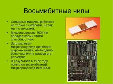 Восьмибитные чипы Солидные машины работают не только с цифрами, но так же и с...