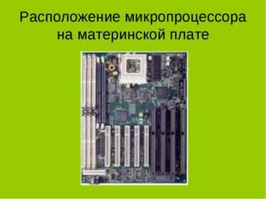 Расположение микропроцессора на материнской плате