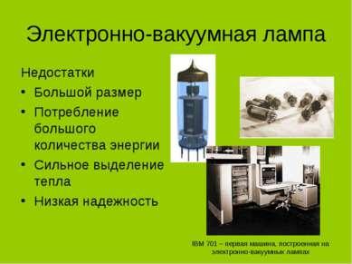 Электронно-вакуумная лампа Недостатки Большой размер Потребление большого кол...