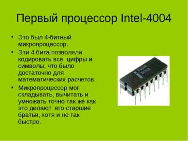 Первый процессор Intel-4004 Это был 4-битный микропроцессор. Эти 4 бита позво...