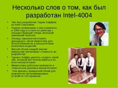 Несколько слов о том, как был разработан Intel-4004 Чип был разработан Тедом ...