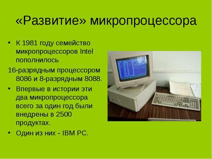 «Развитие» микропроцессора К 1981 году семейство микропроцессоров Intel попол...