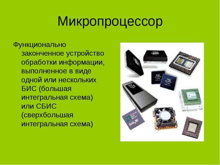Микропроцессор Функционально законченное устройство обработки информации, вып...