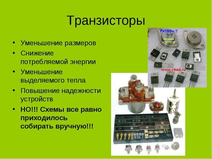 Транзисторы Уменьшение размеров Снижение потребляемой энергии Уменьшение выде...