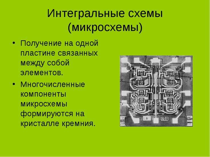 Интегральные схемы (микросхемы) Получение на одной пластине связанных между с...