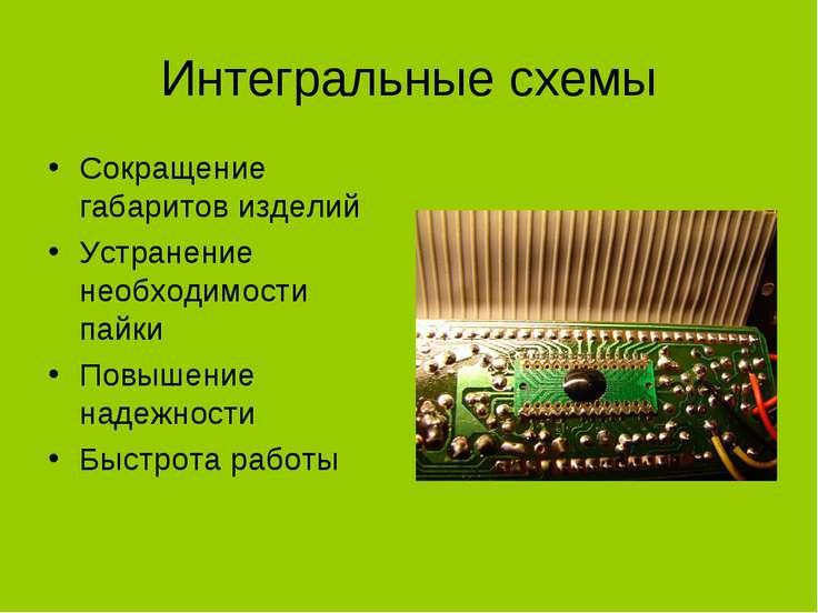 Интегральные схемы Сокращение габаритов изделий Устранение необходимости пайк...