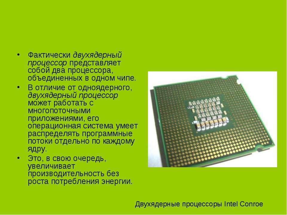 Фактически двухядерный процессор представляет собой два процессора, объединен...