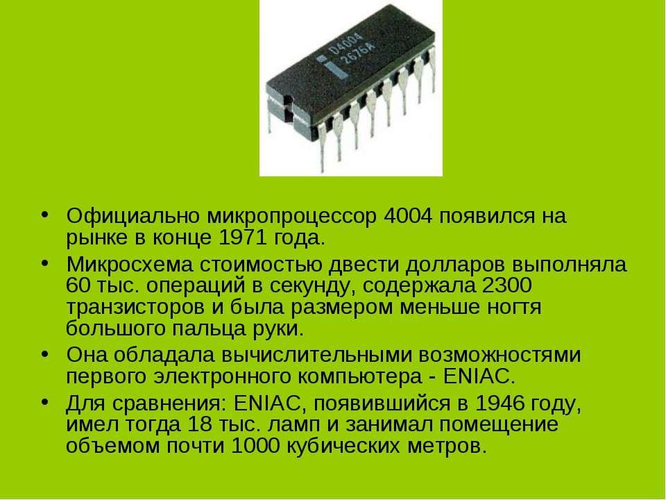 Официально микропроцессор 4004 появился на рынке в конце 1971 года. Микросхем...