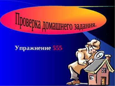 Упражнение 555