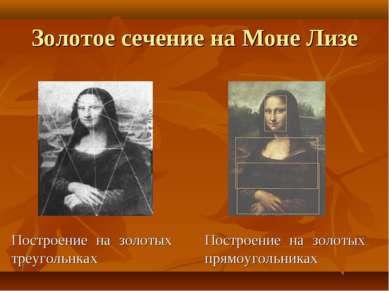 Золотое сечение на Моне Лизе Построение на золотых треугольнках Построение на...
