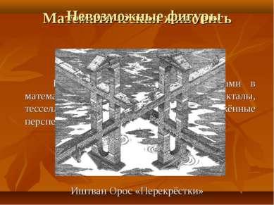 Математическая живопись Наиболее распространенными темами в математической жи...