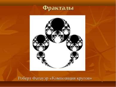 Фракталы Роберт Фатауэр «Композиция кругов»