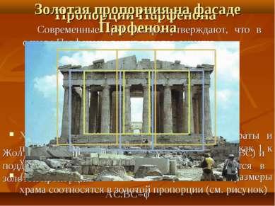 Пропорции Парфенона Современные архитекторы утверждают, что в основе Парфенон...