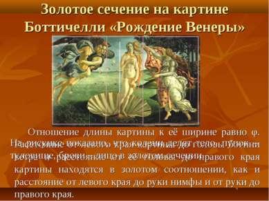 Золотое сечение на картине Боттичелли «Рождение Венеры» Отношение длины карти...