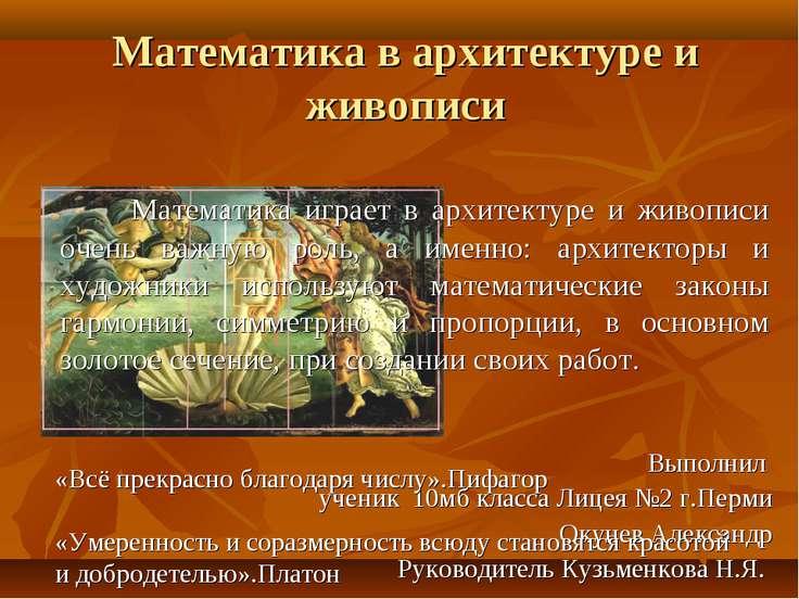 Математика в архитектуре и живописи Выполнил ученик 10мб класса Лицея №2 г.Пе...