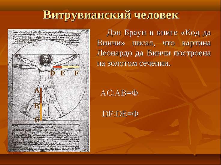 Витрувианский человек Дэн Браун в книге «Код да Винчи» писал, что картина Лео...