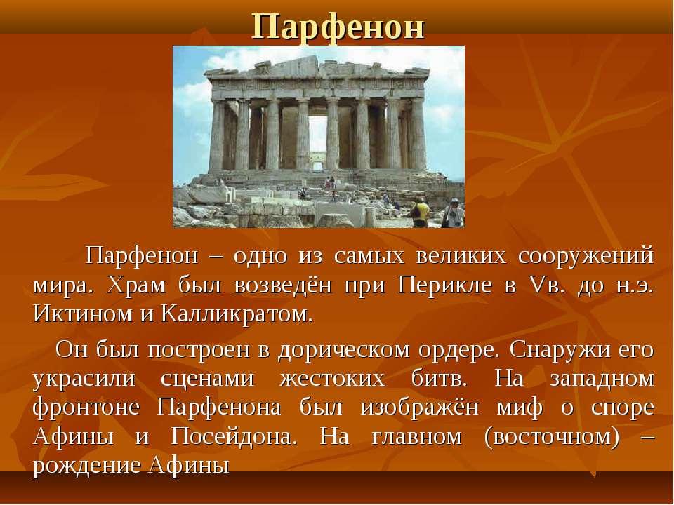 Парфенон Парфенон – одно из самых великих сооружений мира. Храм был возведён ...