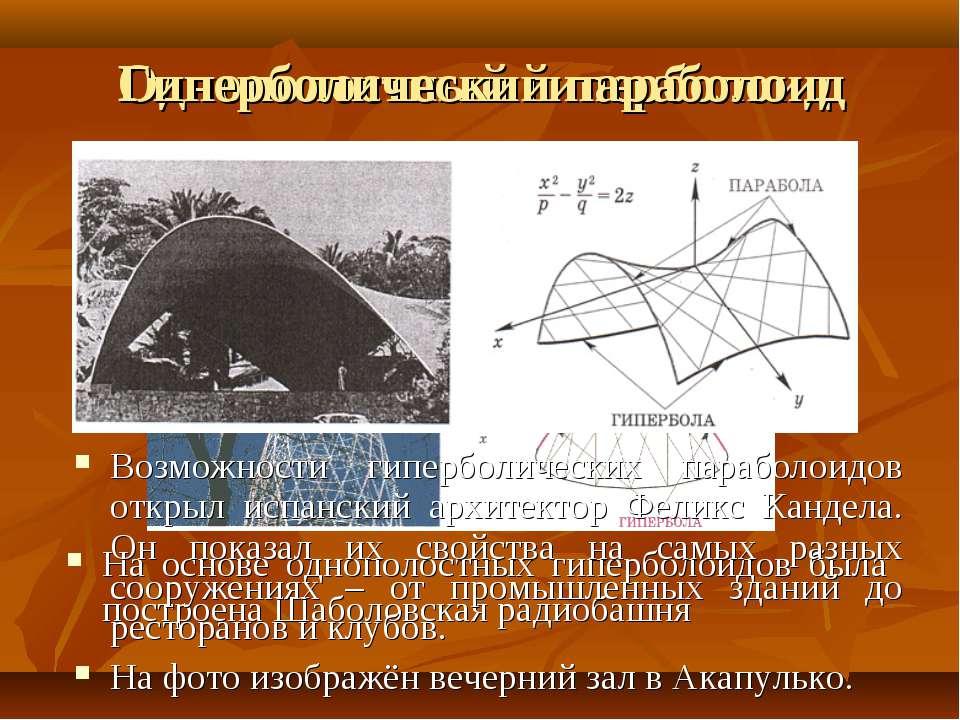 Однополостный гиперболоид На основе однополостных гиперболоидов была построен...