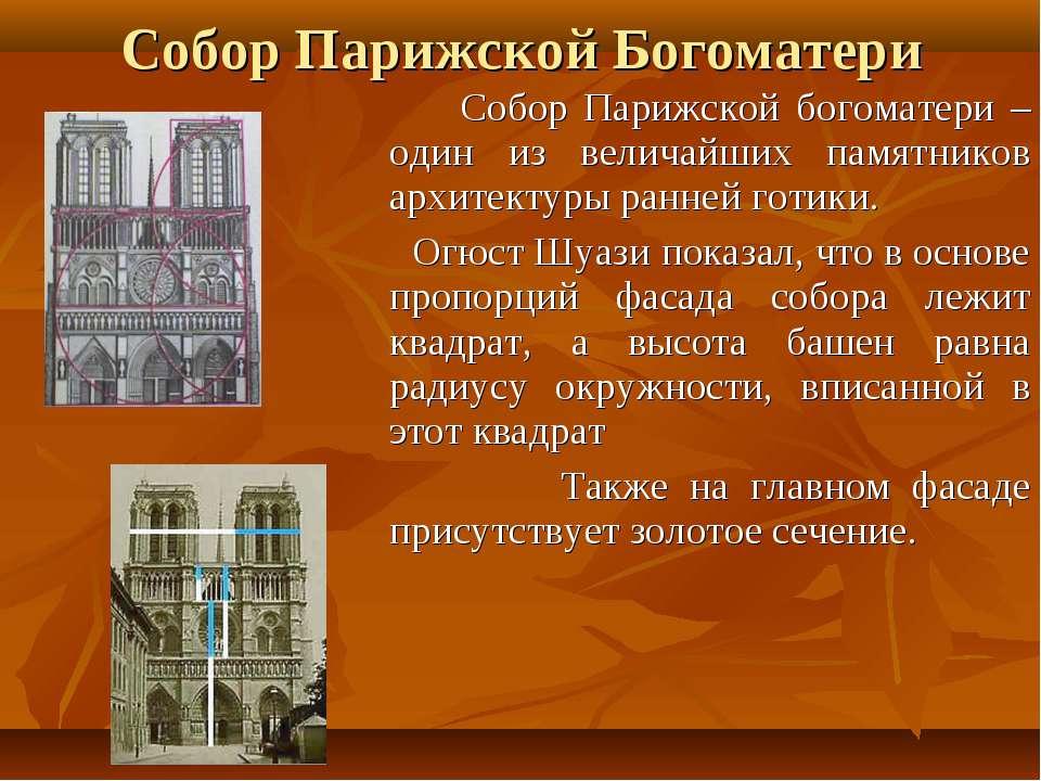 Собор Парижской Богоматери Собор Парижской богоматери – один из величайших па...