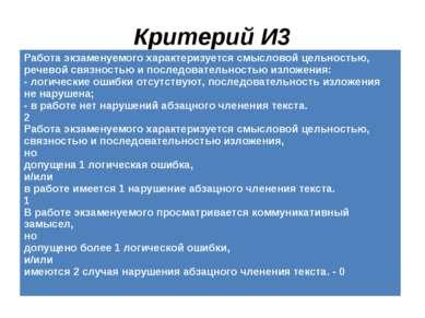 Критерий И3 Работа экзаменуемого характеризуется смысловой цельностью, речево...