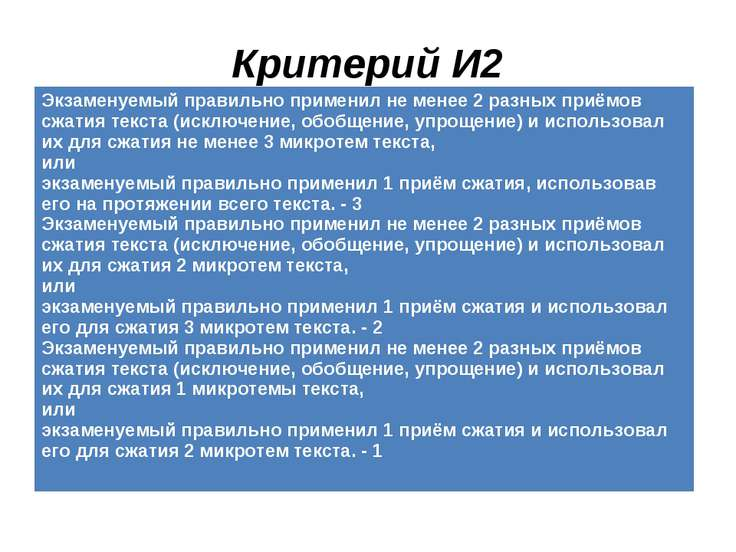 Критерий И2 Экзаменуемый правильно применил не менее 2 разных приёмов сжатия ...