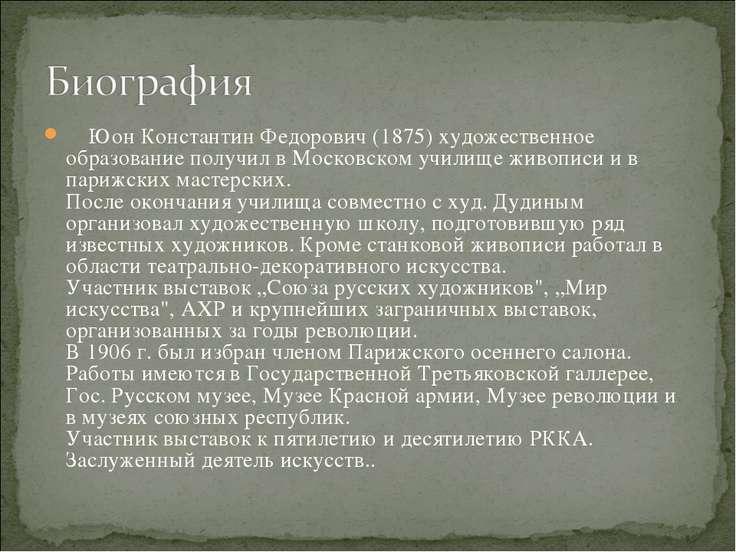 Юон Константин Федорович (1875) художественное образование получил в Московск...