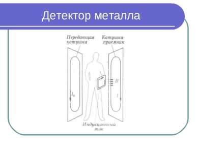 Детектор металла