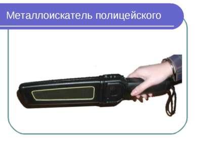 Металлоискатель полицейского