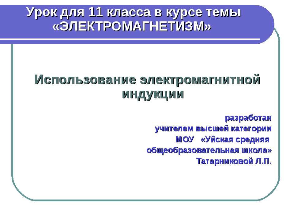 Урок для 11 класса в курсе темы «ЭЛЕКТРОМАГНЕТИЗМ» Использование электромагни...