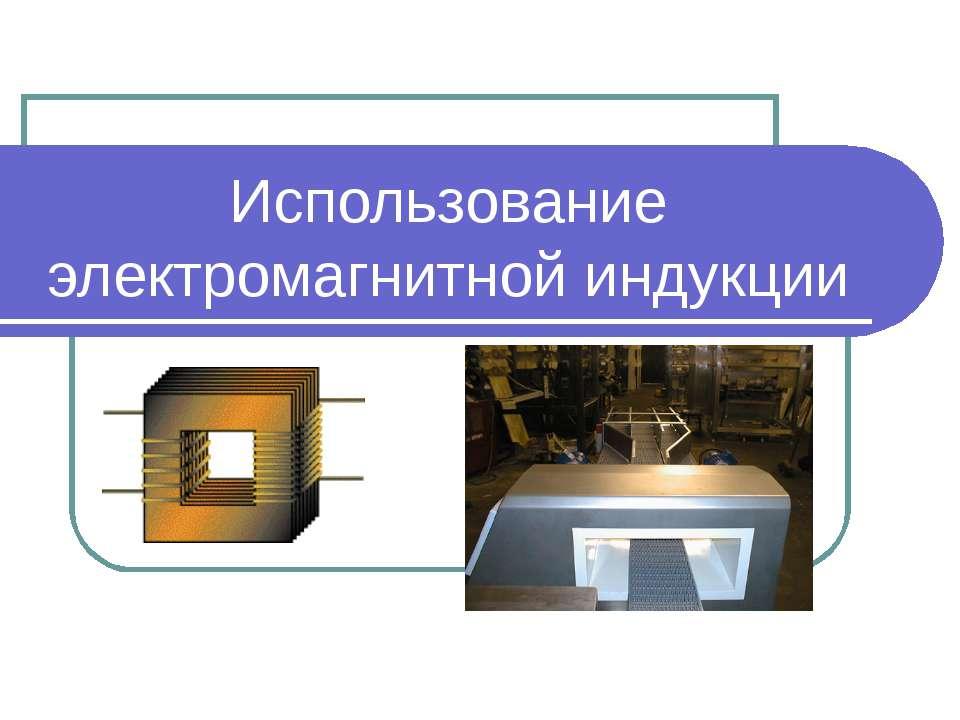 Использование электромагнитной индукции