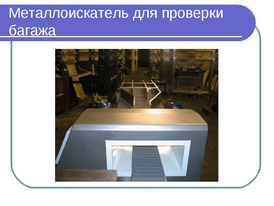 Металлоискатель для проверки багажа