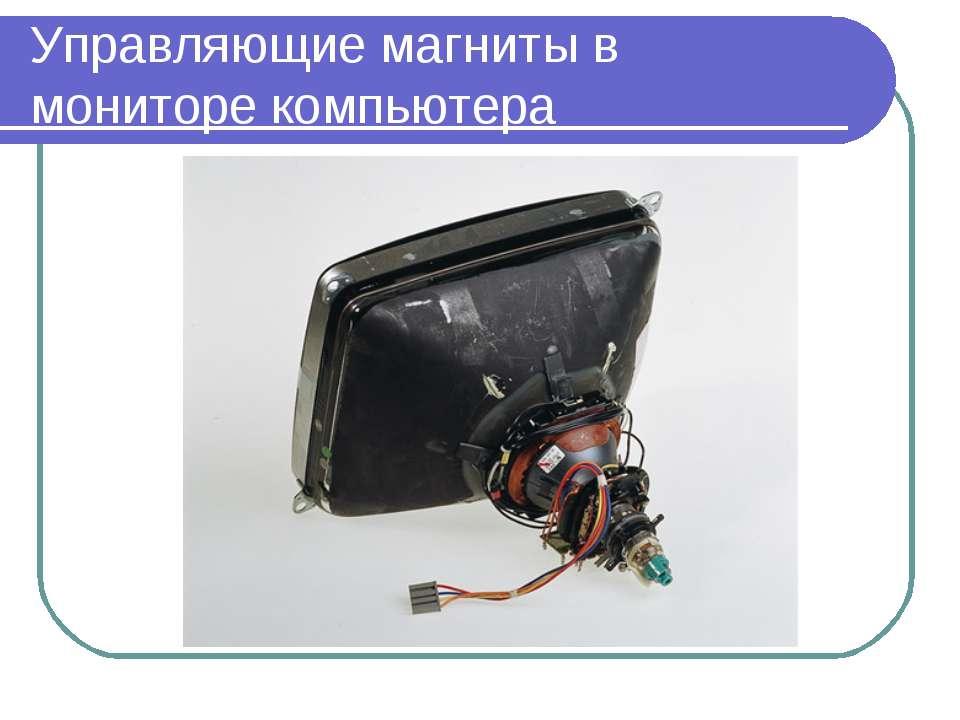 Управляющие магниты в мониторе компьютера