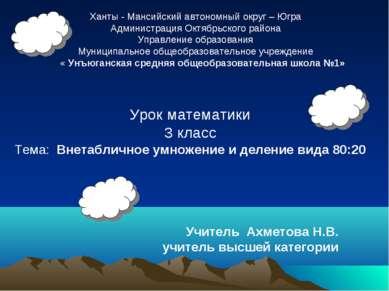 Ханты - Мансийский автономный округ – Югра Администрация Октябрьского района ...