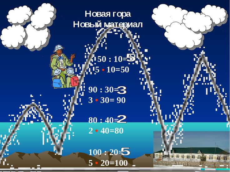 Новая гора Новый материал 50 : 10= 5 • 10=50 90 : 30= 3 • 30= 90 80 : 40= 2 •...