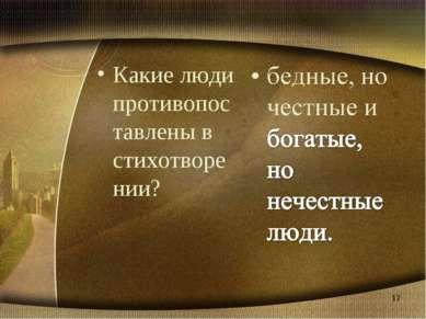 Какие люди противопоставлены в стихотворении? *