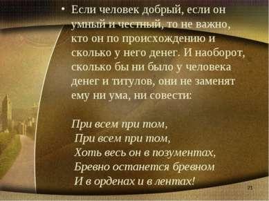 Если человек добрый, если он умный и честный, то не важно, кто он по происхож...