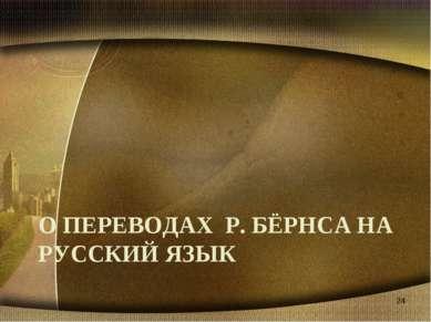 О ПЕРЕВОДАХ Р. БЁРНСА НА РУССКИЙ ЯЗЫК *