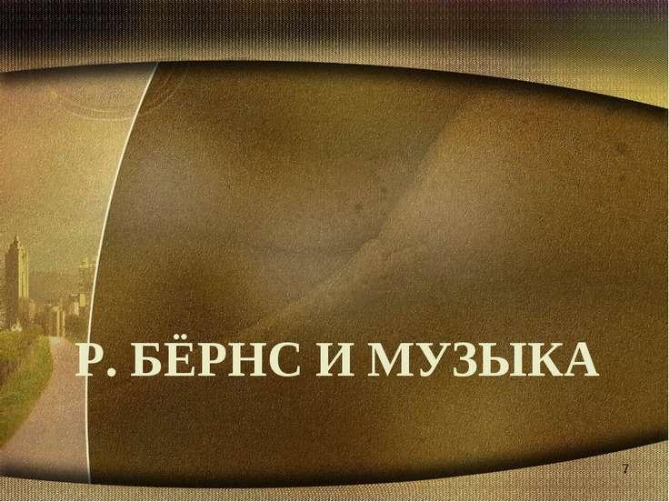 Р. БЁРНС И МУЗЫКА *