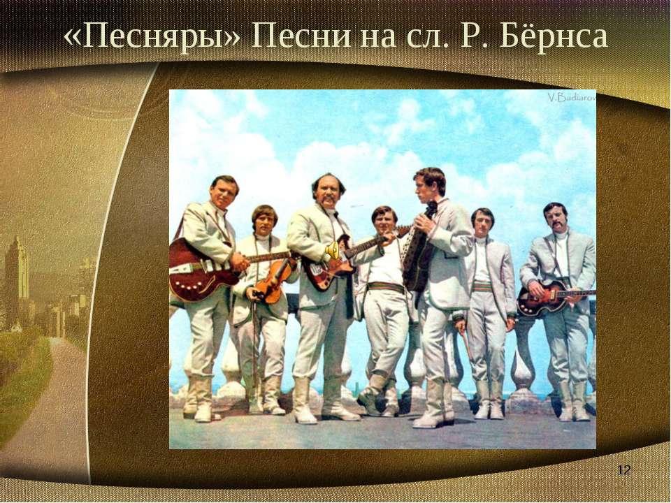 «Песняры» Песни на сл. Р. Бёрнса *
