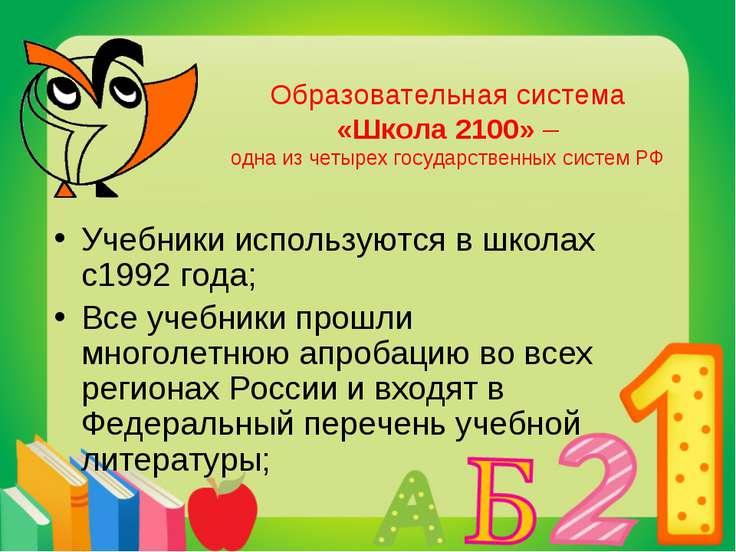 Образовательная система «Школа 2100» – одна из четырех государственных систем...