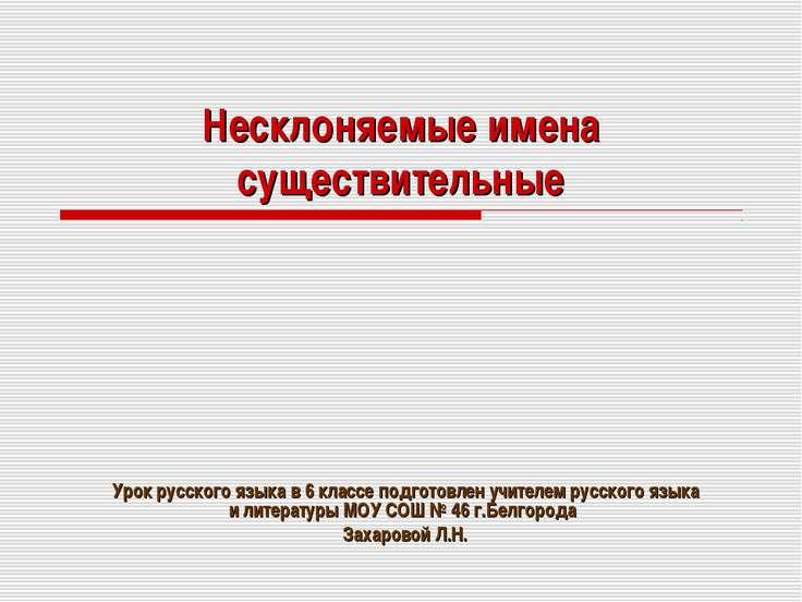 Несклоняемые имена существительные Урок русского языка в 6 классе подготовлен...
