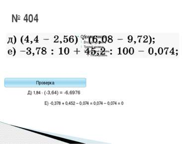 № 404 Проверка Д) 1,84 · (-3,64) = -6,6976 Е) -0,378 + 0,452 – 0,074 = 0,074 ...