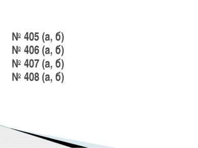 № 405 (а, б) № 406 (а, б) № 407 (а, б) № 408 (а, б)