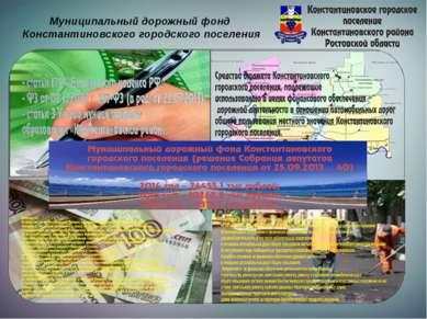 Муниципальный дорожный фонд Константиновского городского поселения