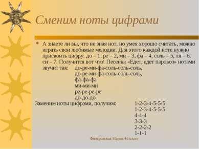 Филяровская Мария 4б класс Сменим ноты цифрами А знаете ли вы, что не зная но...
