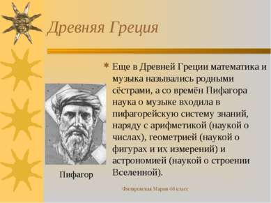 Филяровская Мария 4б класс Древняя Греция Еще в Древней Греции математика и м...
