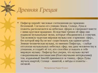 Филяровская Мария 4б класс Древняя Греция Пифагор перенёс числовые соотношени...
