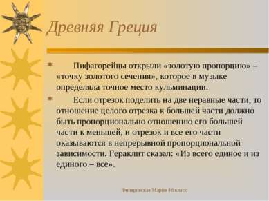 Филяровская Мария 4б класс Древняя Греция Пифагорейцы открыли «золотую пропор...