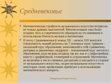 Филяровская Мария 4б класс Средневековье Математическая стройность музыкально...